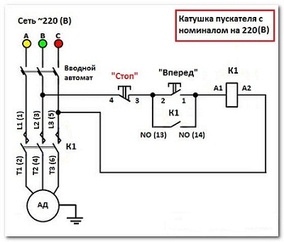 Схема подключения магнитного