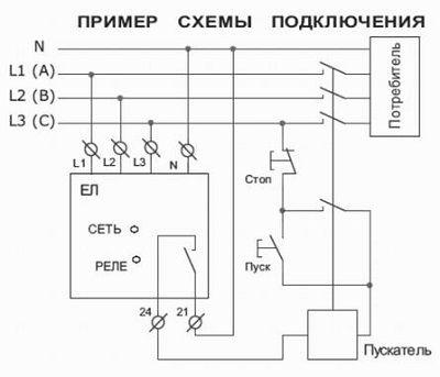 реле контроля фаз, схема